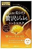 Best Mask Sheet Japan Utena PREMIUM PUReSA Golden Jelly 3 Sheet Mask Royal Jelly 33g MADE IN JAPAN