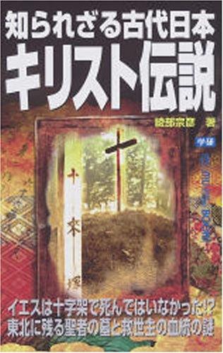 知られざる古代日本キリスト伝説 (ムー・スーパーミステリー・ブックス)