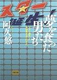 「スター誕生」と歌謡曲黄金の70年代 夢を食った男たち (文春文庫)