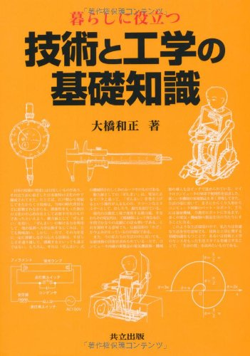 Download Kurashi ni yakudatsu gijutsu to kōgaku no kiso chishiki pdf epub