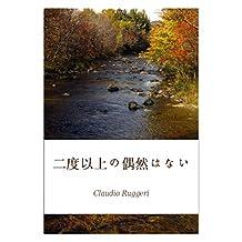 二度以上の偶然はない (Japanese Edition)