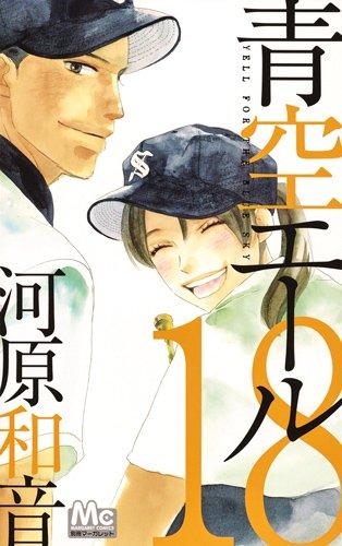 青空エール 18 (マーガレットコミックス)