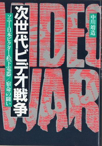 次世代ビデオ戦争―ソニー・日本ビクター・松下電器 宿命の闘い