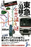 東急沿線の不思議と謎 (じっぴコンパクト新書)