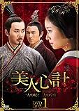 [DVD]美人心計~一人の妃と二人の皇帝~ DVD-BOX1