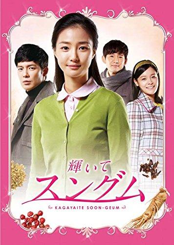 [DVD]輝いてスングム DVD-BOX2