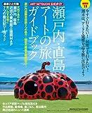 美術手帖2011年8月号増刊 ART SETOUCHI 公式ガイド 瀬戸内・直島アートの旅 ガイドブック