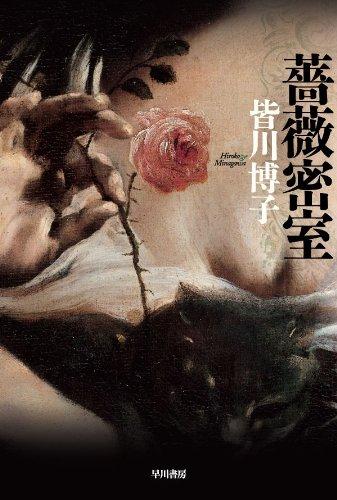 薔薇密室 (ハヤカワ文庫 JA ミ)
