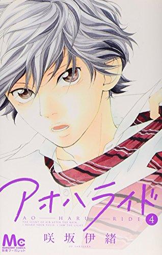アオハライド 4 (マーガレットコミックス)