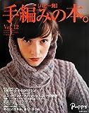 「パピー発」手編みの本。 Vol.12