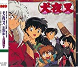 Inu Yasha Theme Song Collection