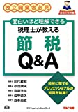 税理士が教える 節税Q&A