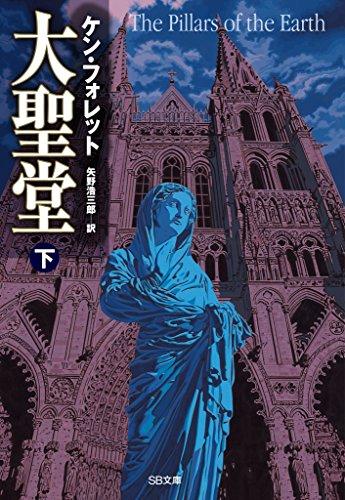 大聖堂(下) (SB文庫)