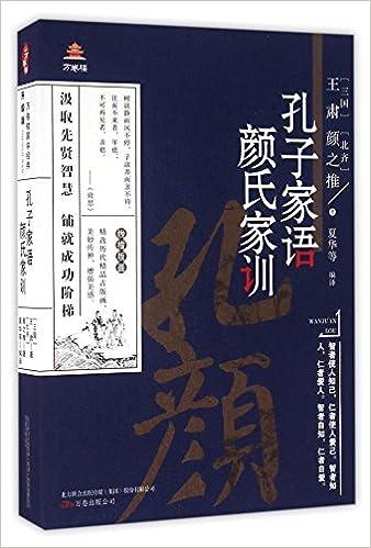 Book 孔子家语颜氏家训