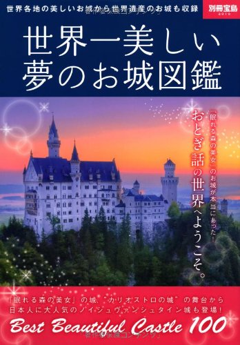 世界一美しい夢のお城図鑑 (別冊宝島 2010)