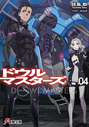 ドウルマスターズ4 (電撃文庫)