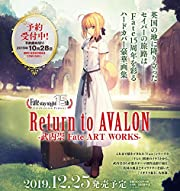 Return to AVALON<br> -武内崇Fate ART WORKS-