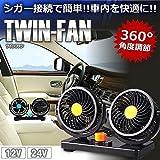 360°回転車内 シガー車載扇風機 ツインファン (24V/オレンジ)