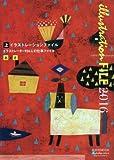 イラストレーションファイル2016〈上巻〉 (玄光社MOOK)