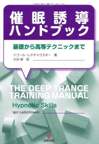 催眠誘導ハンドブック―基礎から高等テクニックまで