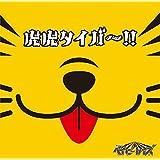 虎虎タイガー!! (初回限定盤C)(DVD付)