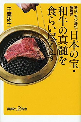 熟成・希少部位・塊焼き 日本の宝・和牛の真髄を食らい尽くす (講談社+α新書)