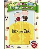 Jack and Zak DVD (リズムや歌で楽しく英語うごく絵本シリーズDVD)