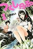 つくし日和(1) (講談社コミックス)