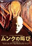 ムンクの叫び  エドヴァルド・ムンク生誕150周年記念作品 [DVD]