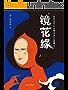 镜花缘(2017全新未删减足本•精校插图典藏版) (作家榜经典文库)