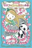 ムーンヒルズ魔法宝石店3 歌姫フィニーと魔法の水晶 (わくわくライブラリー)