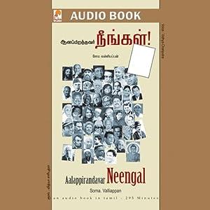 Allappirandavar Neengal Audiobook