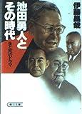 池田勇人とその時代 (朝日文庫)