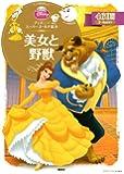 ディズニースーパーゴールド絵本 美女と野獣 (ディズニーゴールド絵本)