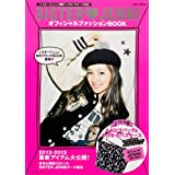 SISTER JENNI 2012 ‐ オフィシャルファッションBOOK 小さい表紙画像