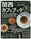 関西カフェブック (ぴあムック関西)