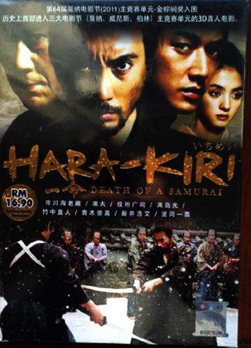 Hara Kiri Death of Samurai - Ichimei (Japanese Movie W. English Sub, All Region DVD Version)