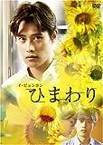 [DVD]ひまわり