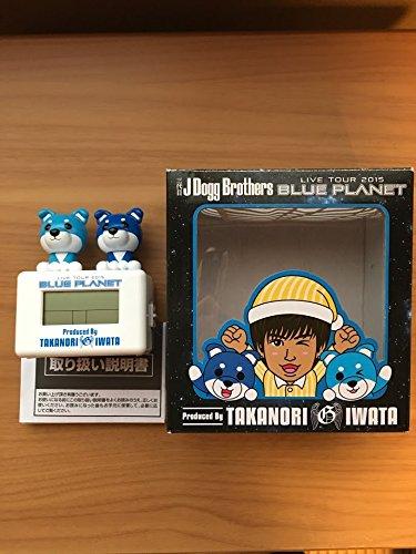 岩田剛典 Produce 三代目J Dogg Brothers 目覚まし時計/三代目 J Soul Brothers B00YWYIH0U