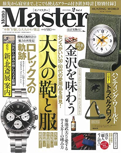 MonoMaster 2019年2月号 画像 A