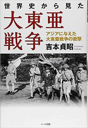 世界史から見た大東亜戦争-アジ...