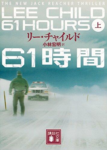61時間(上) (講談社文庫)