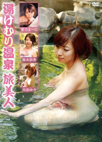 湯けむり温泉 旅美人