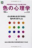 色の心理学
