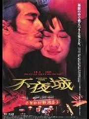 不夜城(1998年・日本)
