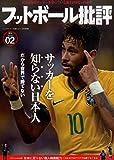 フットボール批評issue02 サッカーを「知らない」日本人