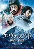 Everest Kamigami No Itadaki [Import allemand]