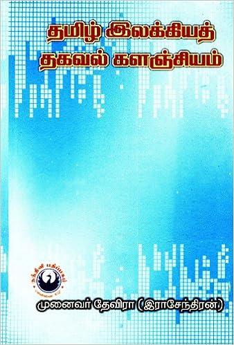 nadaga kalai in tamil pdf 134