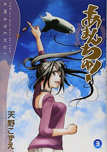 あまんちゅ!(3) (ブレイドコミックス)