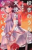 校舎のうらには天使が埋められている(1) (講談社コミックス別冊フレンド)